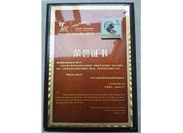 上海世博民营企业荣誉证书