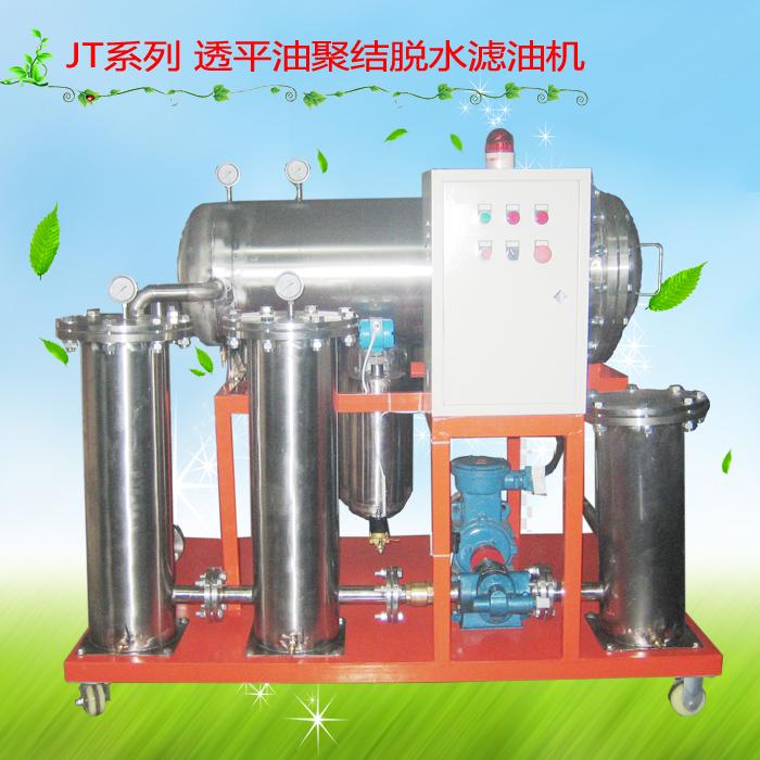 透平油聚结脱水滤油机