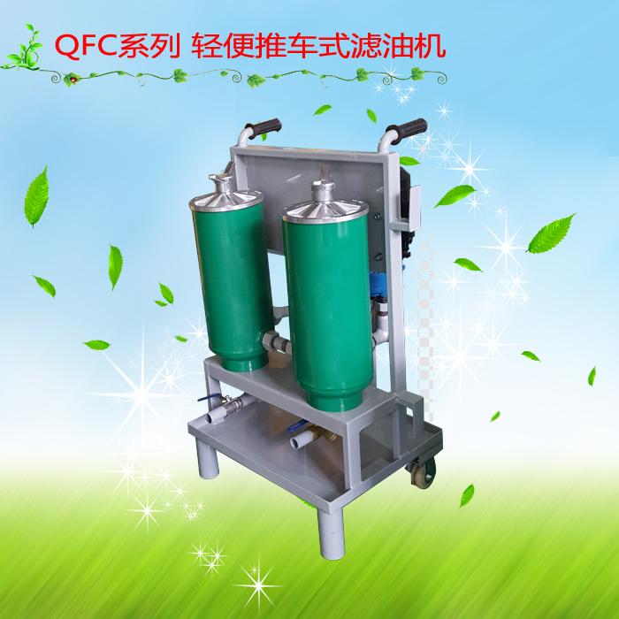 推车式滤油机