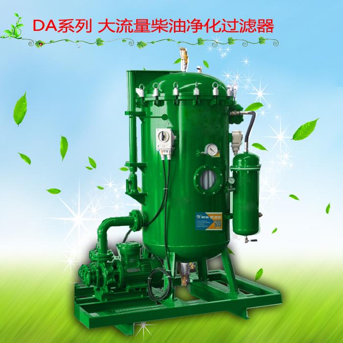 大流量柴油净化过滤器