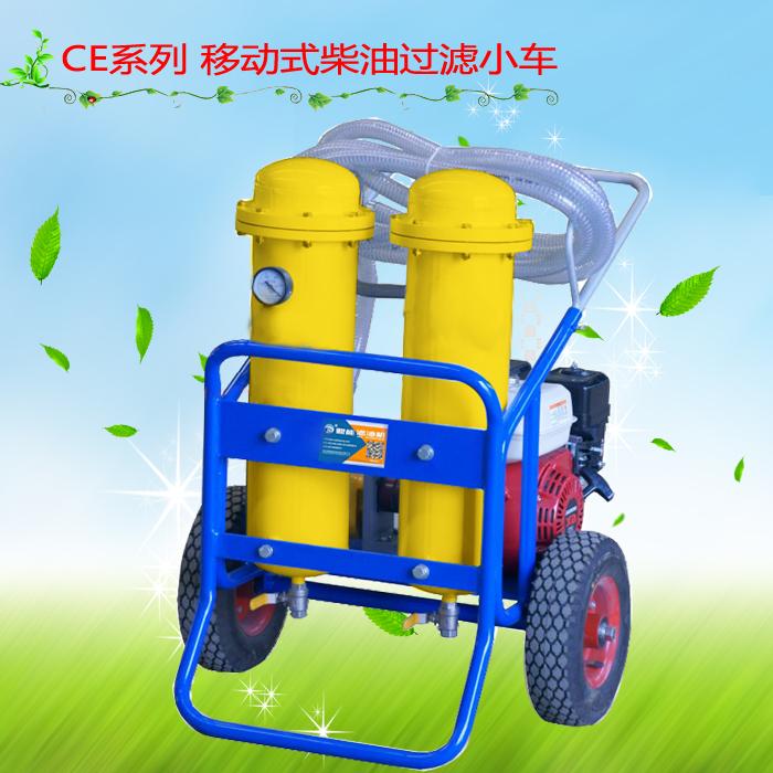 移动式柴油净化过滤小车