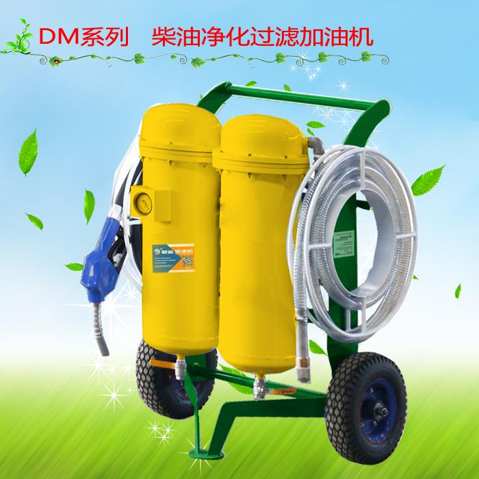 移动式柴油净化过滤加油机