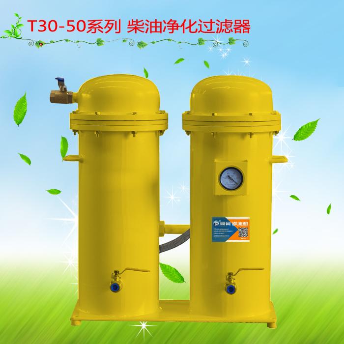 柴油过滤机 柴油过滤设备