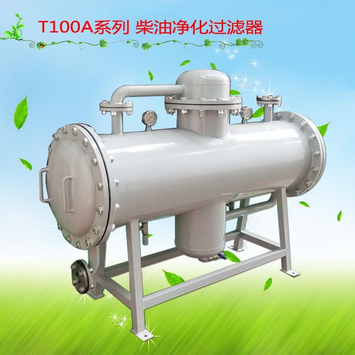 大流量柴油净化过滤装置
